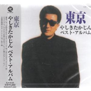 やしきたかじん CD ベスト・アルバム 東京・やっぱ好きやねん等|k-daihan