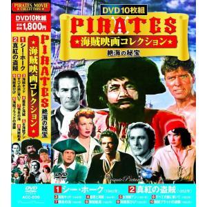 海賊映画 コレクション 絶海の秘宝 DVD10枚組|k-daihan