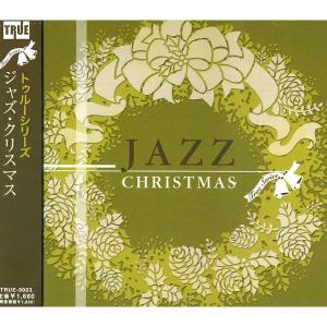 ジャズ・クリスマス  ジャズ・のトップ・アーティストが奏でる   CD|k-daihan