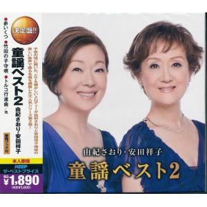 由紀さおり・安田祥子 童謡ベスト CD2枚組 全30曲|k-daihan