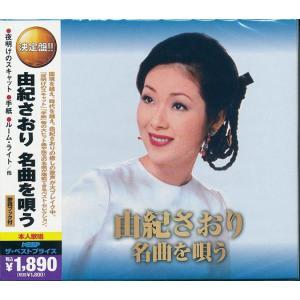 由紀さおり CD2枚組  夜明けのスキャット、手紙、等30曲|k-daihan