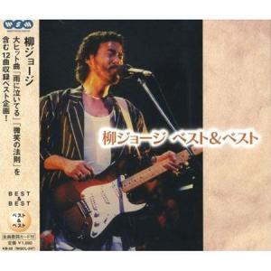 柳ジョージ  CD 「雨に泣いている」「微笑みの法則」を含む全12曲|k-daihan