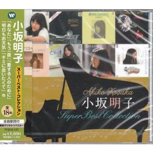 小坂明子 CD 「あなた」から「今だから」までシングル8枚の全16曲|k-daihan