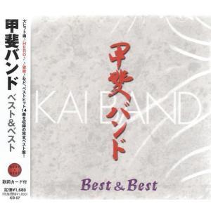 甲斐バンド CD 〜裏切りの街角・安奈〜 ベスト&ベスト14曲入り|k-daihan