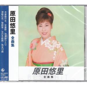 原田悠里 全曲集 ベスト 木曽路の女/安曇野 等全12曲