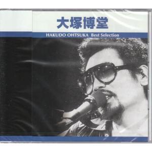 大塚博堂  CD ダスティン・ホフマンになれなかったよ 他全16曲 k-daihan