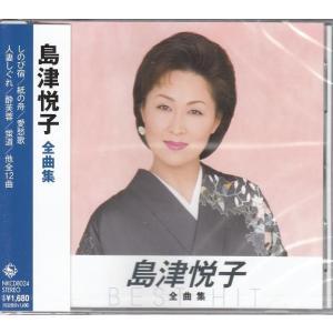 島津悦子 全曲集 CD  しのび宿 /紙の舟/愛愁歌、等全12曲|k-daihan