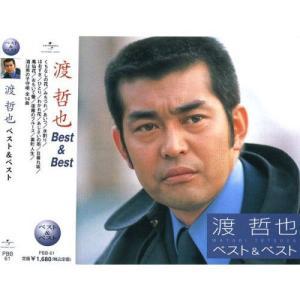 渡哲也 ベスト&ベスト CD  くちなしの花・みちずれ 等14曲収録|k-daihan