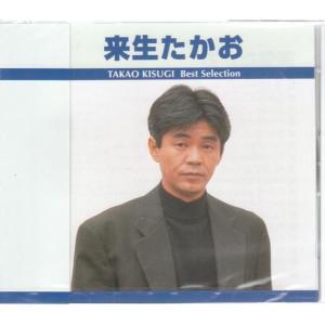 来生たかお  CD スローモーション・Goodbye Day 等17曲
