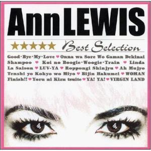 アン・ルイス  ベスト CD 『六本木心中』『あゝ無情』 他全16曲 k-daihan