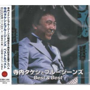 寺内タケシとブルージーンズ 結成50周年記念企画アルバム CD|k-daihan
