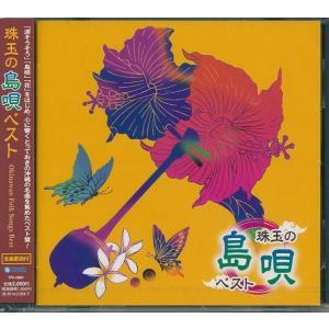 沖縄の風 珠玉の島唄 ベスト CD 涙そうそう/島人ぬ宝等16曲