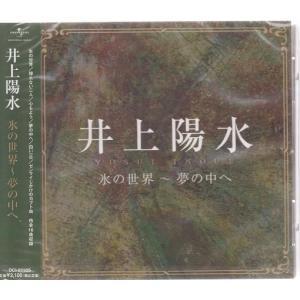 井上陽水 CD 〜氷の世界・夢の中へ〜|k-daihan