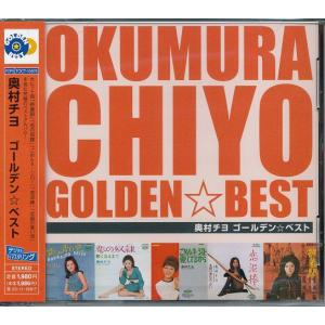 奥村チヨ ゴールデンベスト CD ごめんねジロー/恋の奴隷など20曲|k-daihan