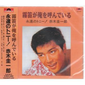 赤木圭一郎 ベスト・アルバム  CD 永遠のトニー|k-daihan