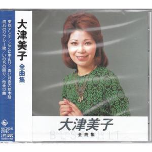 大津美子 CD ここに幸あり/いのちの限り等全12曲 k-daihan