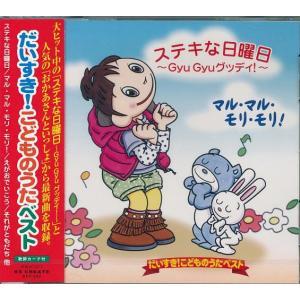 だいすき こどものうたベスト マル・マル・モリ・モリ等18曲   CD