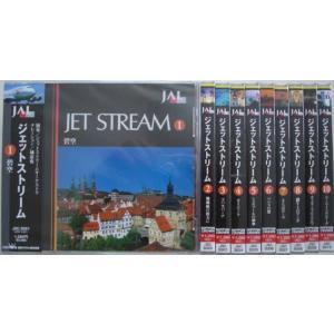 JAL城達也 ジェットストリームCD10枚セット|k-daihan