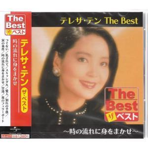 アジアン・ポップスの女王テレサ・テン ベスト盤。  【収録曲】 1. つぐない 2. 乱されて 3....
