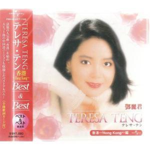 テレサ・テン  香港・中国語全曲集  CD2枚セット|k-daihan