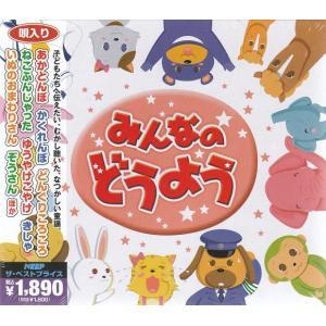 みんなのどうよう なつかしい童謡 CD2枚組の商品画像