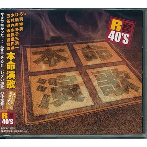 R40'S本命演歌  (CD)12CD-1067B-KEEPの商品画像 ナビ