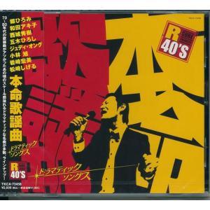 R40'S 本命歌謡曲 CD 70〜80年代の歌謡曲をあの頃のスケール感で…|k-daihan