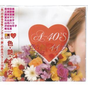A-40 色・艶・イイ女 / オムニバス CD TAXI / 鈴木聖美 等18曲