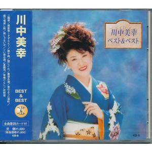 川中美幸 ベスト&ベスト CD  二輪草、雪しぐれ、寿千両 等12曲|k-daihan