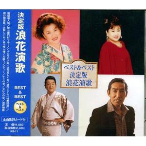 決定版 浪花演歌 CD 大阪ラプソディー、道頓堀人情 等12曲|k-daihan