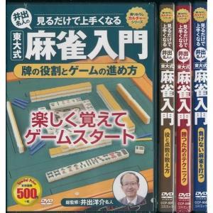 麻雀入門4本セット 見るだけで上手くなる 井出名人の 東大式  DVD k-daihan