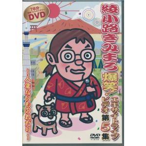 綾小路きみまろ  爆笑!エキサイトライブビデオ第5集  DVD|k-daihan