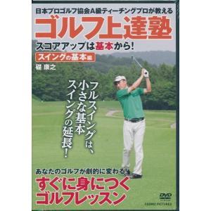 ゴルフ上達塾  スコアアップは基本から  スイングの基本編  DVD