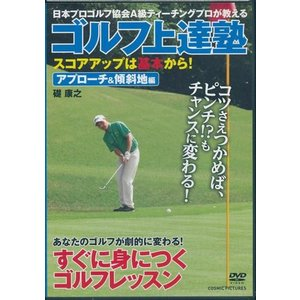 ゴルフ上達塾  スコアアップは基本から  アプローチ&傾斜地編  DVD k-daihan