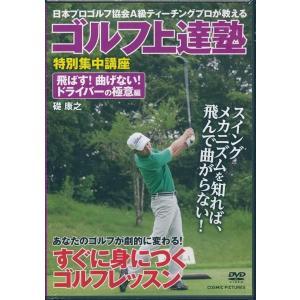 ゴルフ上達塾   飛ばす曲げない ドライバーの極意編  DVD