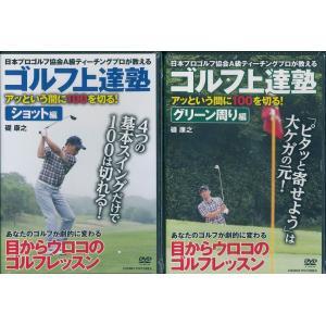 ゴルフ上達塾  ショット・グリーン周り編2枚セット  DVD k-daihan