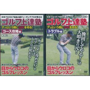 ゴルフ上達塾  コース攻略・トラブル編 2本セット  DVD k-daihan
