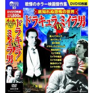ホラー映画 ドラキュラ vs ミイラ男 10枚組DVD傑作集|k-daihan