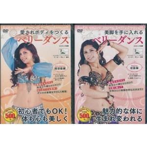 ベリーダンス 愛されるボディをつくる 中級編・上級編 2本セット  DVD k-daihan