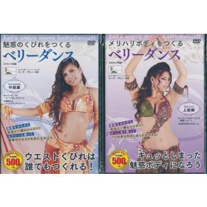 ベリーダンス愛されるボディをつくる 超初級編・初級編2本セット  DVD k-daihan