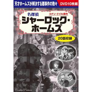 名探偵 シャーロックホームズ 10枚組DVD  コナン・ドイル原作|k-daihan