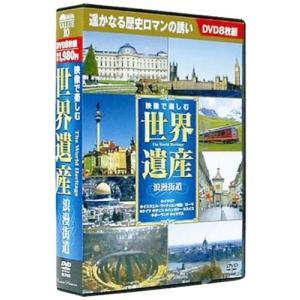 映像で楽しむ世界遺産 浪漫街道 DVD8枚組 k-daihan