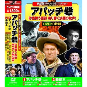 西部劇 アパッチ砦 パーフェクトコレクション  DVD10枚組|k-daihan