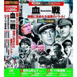 戦争映画パーフェクトコレクション 老兵は死なず サハラ戦車隊等 DVD10枚組|k-daihan