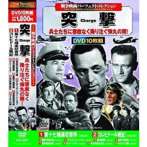 戦争映画 パーフェクトコレクション 第十七捕虜収容所  DVD10枚組|k-daihan