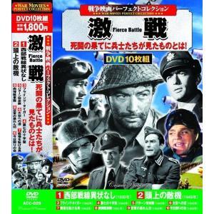 戦争映画 パーフェクトコレクション 西部戦線異状なし 頭上の敵機 DVD10枚組|k-daihan
