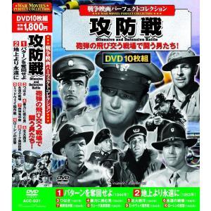 戦争映画 パーフェクトコレクション バターンを奪回せよ DVD10枚組|k-daihan