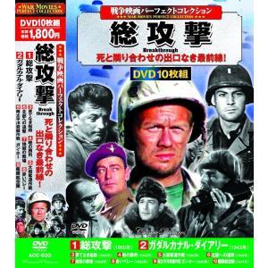 戦争映画 パーフェクトコレクション 総攻撃 DVD10枚組|k-daihan