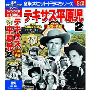 テキサス平原児2 正義の鉄槌 DVD10枚組 20話収録|k-daihan