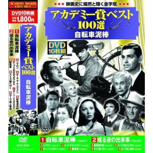 アカデミー賞 ベスト100選 自転車泥棒 或る夜の出来事 DVD10枚組